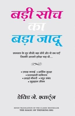 badi-shoch-ka-bada-jadu