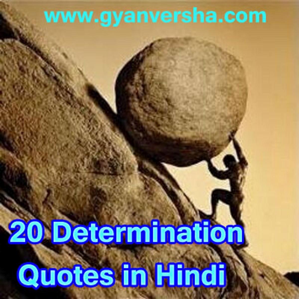 determination quotes in hindi