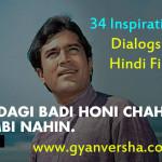 हिंदी फिल्मों के 34 डायलॉग जो आपको हमेशा Motivate करेंगे