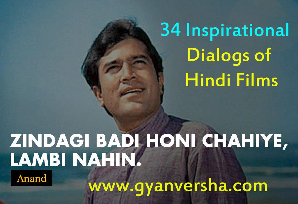 films dialogs