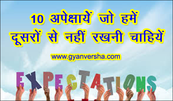 expectations in hindi