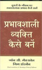 prabhavshali vyakti