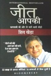 buy hindi motivational book