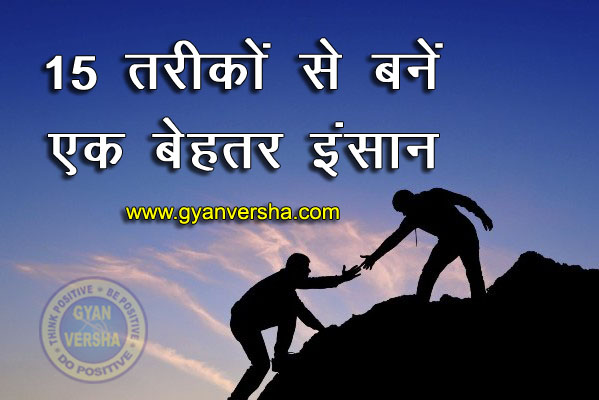 be a better person in hindi