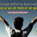 Google AdSense Approval : मेहनत का फल और जिंदगी की नयी शुरुआत