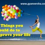 अपनी जिन्दगी को बेहतर बनाने के लिये करें ये 15 काम
